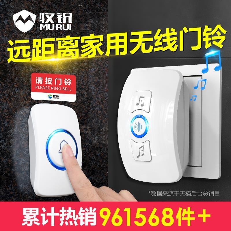 牧锐门铃无线家用不用电池一拖拖一电子遥远距离智能穿墙门