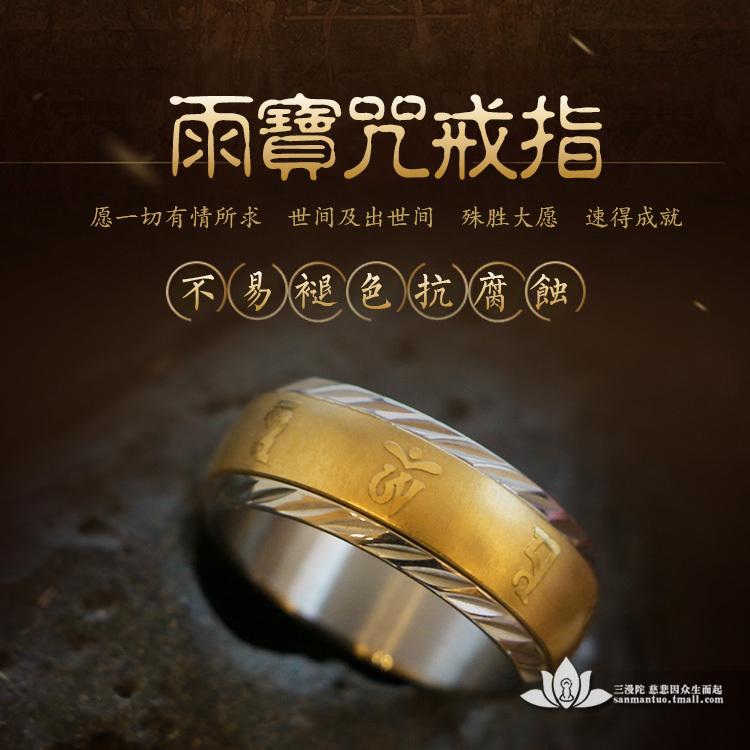 Дождь Подрани Мантра Кольцо золотой Сердце браслет мужские и женские Счастливое кольцо для влюбленной пары Кольцо для звонка