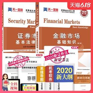 证券从业资格考试教材2020天一金融市场基础知识证券市场基本法律法规真题库全套官方辅导新大纲版2020证券从业资格证考试用书sac