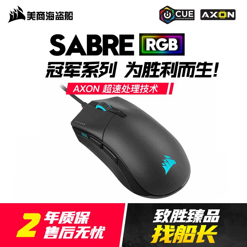 美商 海盗船SABRE RGB PRO圣剑有线鼠标电竞游戏机械电脑吃鸡宏炫