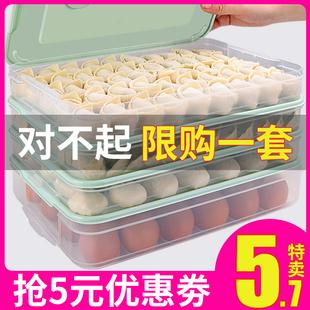 餃子盒凍餃子家用速凍水餃盒餛飩盒冰箱雞蛋保鮮收納盒多層托盤