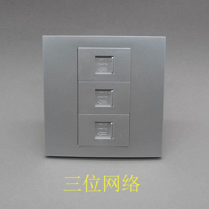 热销7件买三送一银灰色86型三位电脑插座3宽带网线