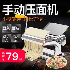 拜杰面条机家用手动多功能小型饺子皮手工擀面机不锈钢手摇压面机