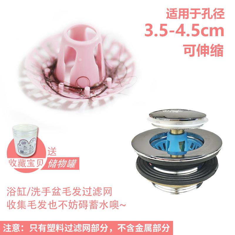 洗手盆浴缸按压弹跳排水口过滤网毛发收集器防堵塞过滤器头发清理