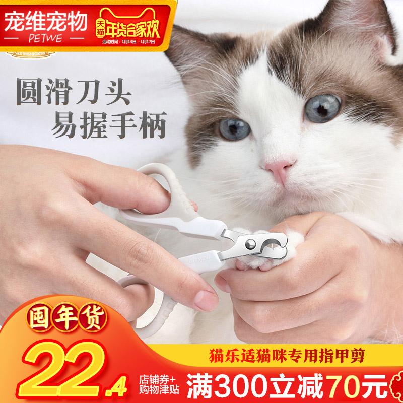 猫乐适猫咪专用指甲剪猫用指甲钳修甲器磨甲器猫指甲刀猫咪用品