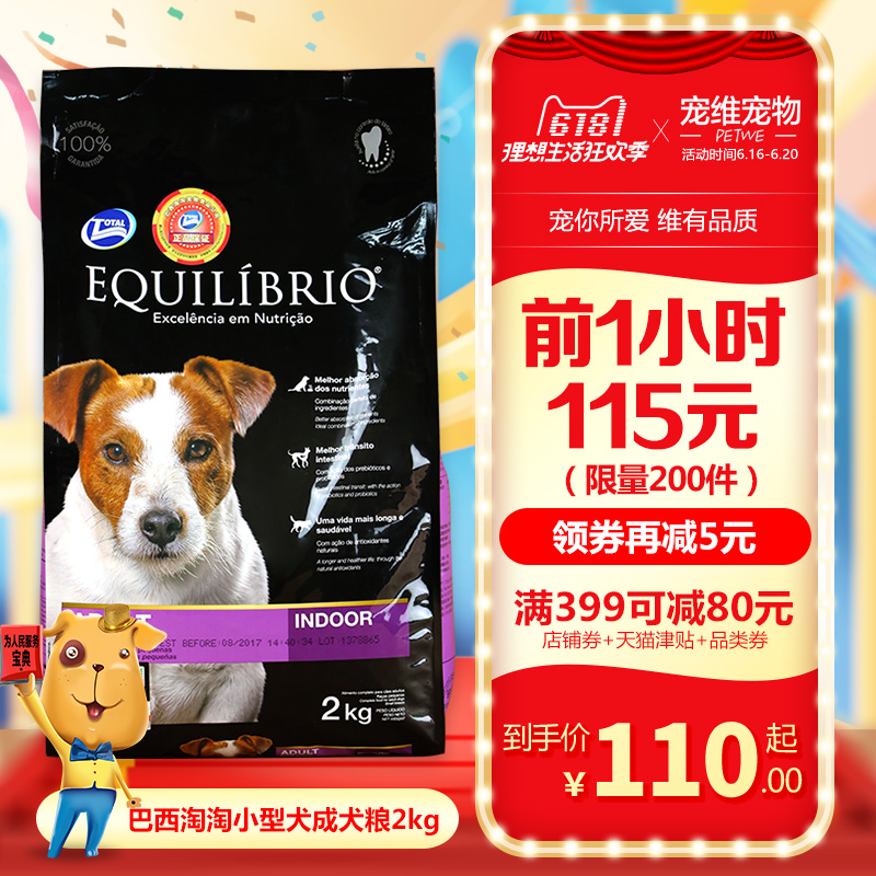 TOTAL EQUILIBRIO 狗粮好不好,怎么样,值得买吗