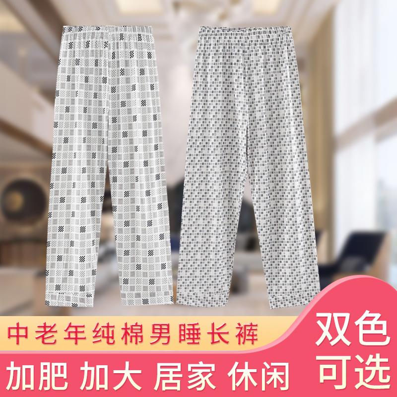 中老年男睡裤长裤薄款纯棉汗布居家裤宽松大码爸爸高腰夏季空调裤
