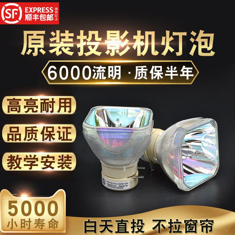 原装日立 投影机灯泡HCP-430X 3050X 632X 635X 836X 630X 426X 3580X 3560X 3230X 2200X 3000X