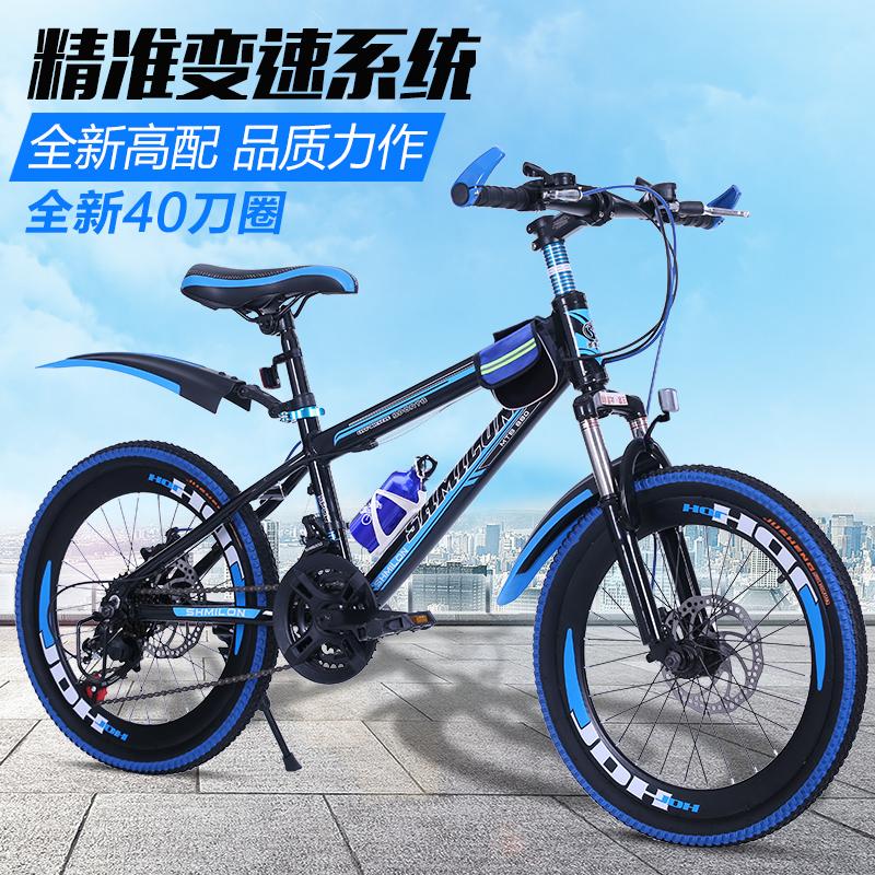 子供用変速自転車20インチ22インチ24インチ学生用マウンテンバイク男女6-20歳双蝶刹が買い占めています。