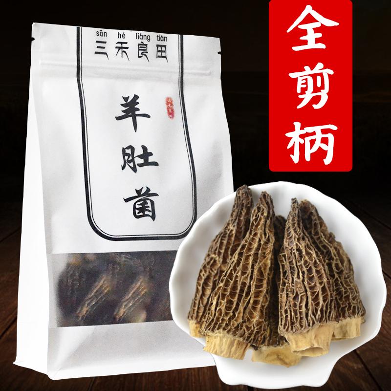 剪柄野生羊肚菌干货特级云南特产羊肚菇羊蘑新鲜50g非500g香蘑菇