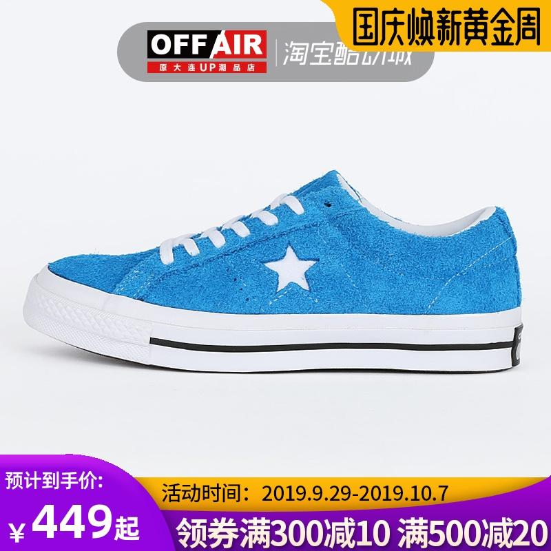 满300元可用10元优惠券CONVERSE匡威新款One Star低帮男女款翻毛皮蓝色板鞋162574C正