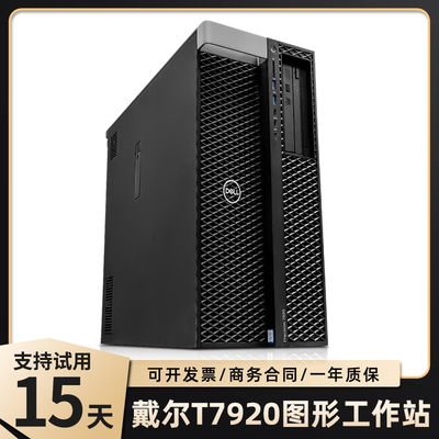 Dell T7920 graphics workstation host Xeon 8180 platinum customized version 112 core professional computing computer