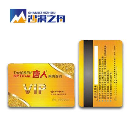 會員卡製作定做套餐管理係統PVC卡貴賓卡磁條卡VIP卡條碼卡積分卡