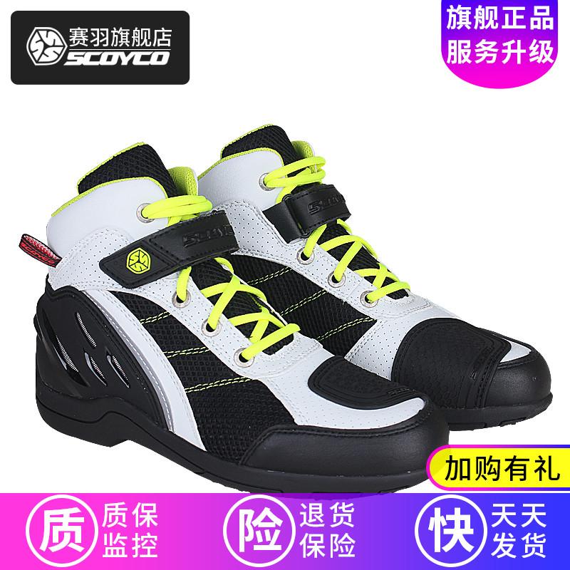 Обувь для мотоциклистов Артикул 541182730990