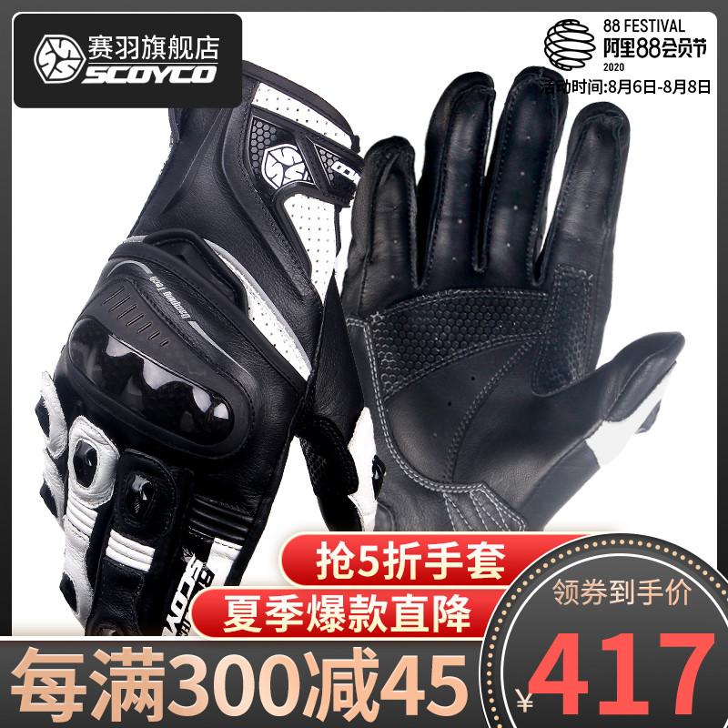 Перчатки мотоциклетные Артикул 568379787283
