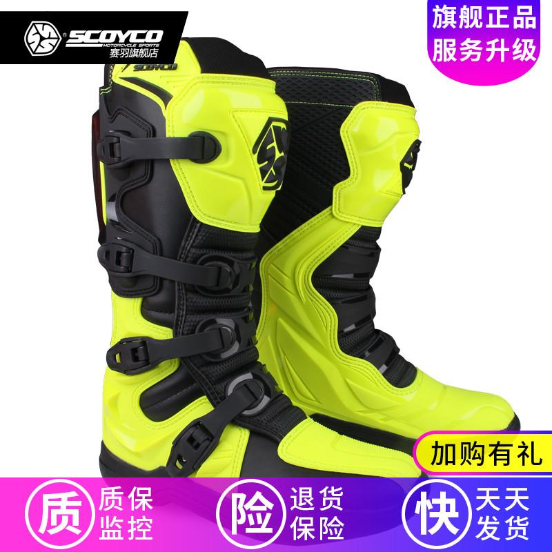 Обувь для мотоциклистов Артикул 570190289644
