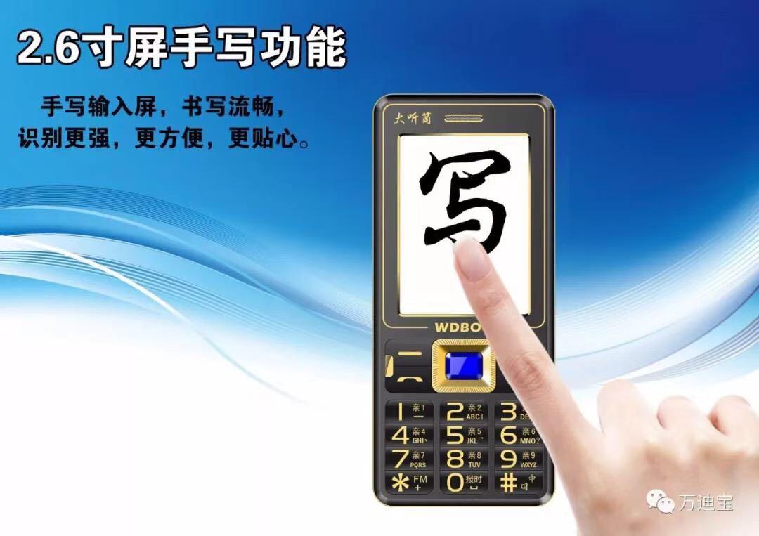 万迪宝 999老年人手写字体大声音双手电筒魔音双卡手机6060待机长
