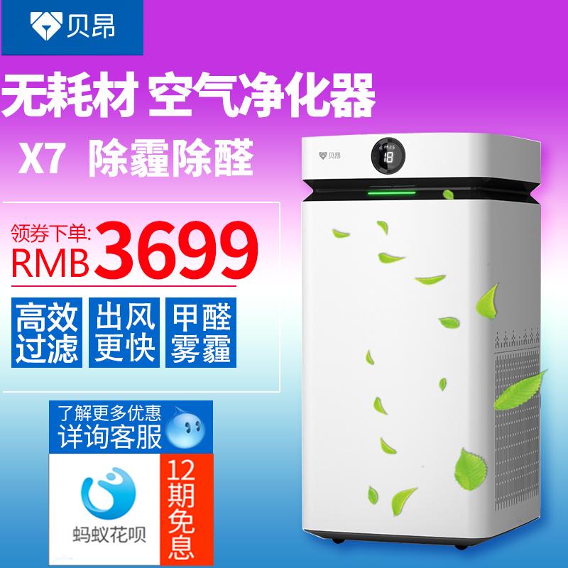 [穆勒电器专营店空气净化,氧吧]贝昂X7无耗材空气净化器水洗 家用卧月销量4件仅售4999元