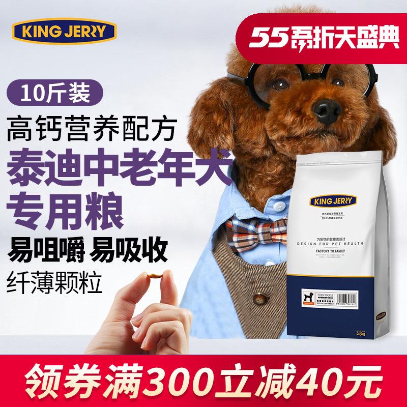 贵宾泰迪专用老年犬粮老龄犬狗粮老狗专用老年高龄犬10斤5kg优惠券