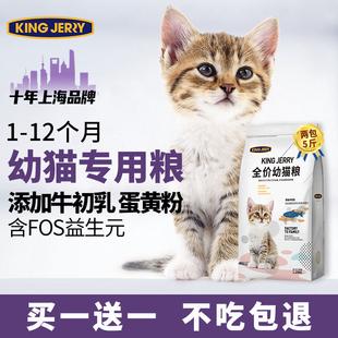 买1送1猫粮幼猫专用1到3月奶猫2个月猫奶糕4到12月小猫全价共5斤