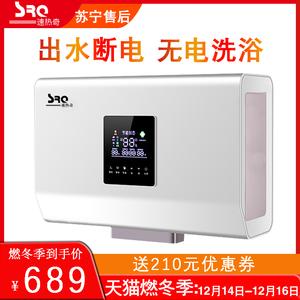 速热奇热水器电家用40升小型储水式速热洗澡机扁桶卫生间出水断电