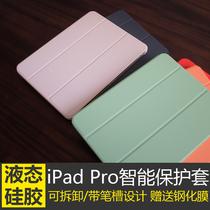 iPadpro11保护套苹果air3液态硅胶12.9带笔槽pro10.5/10.2壳mini5