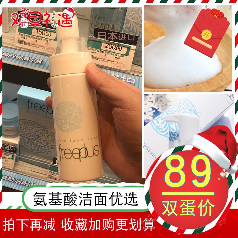 101家 日本Freeplus芙丽芳丝氨基酸洁面泡沫洗面奶净润洗面霜温和