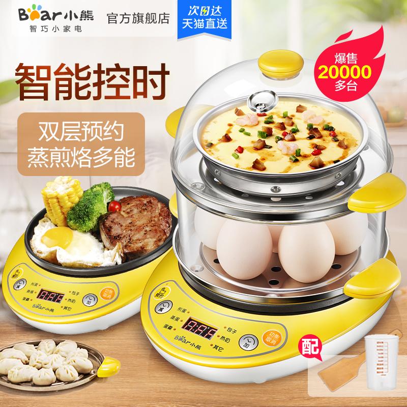 小熊煮蛋器自动断电家用双层煎蛋器多功能蒸蛋器迷你全自动早餐机