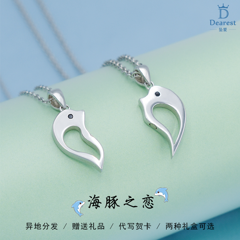 Dolphin lovers necklaces womens Sterling Silver pair stitching long distance love feeling vibration Valentines Day gift lettering