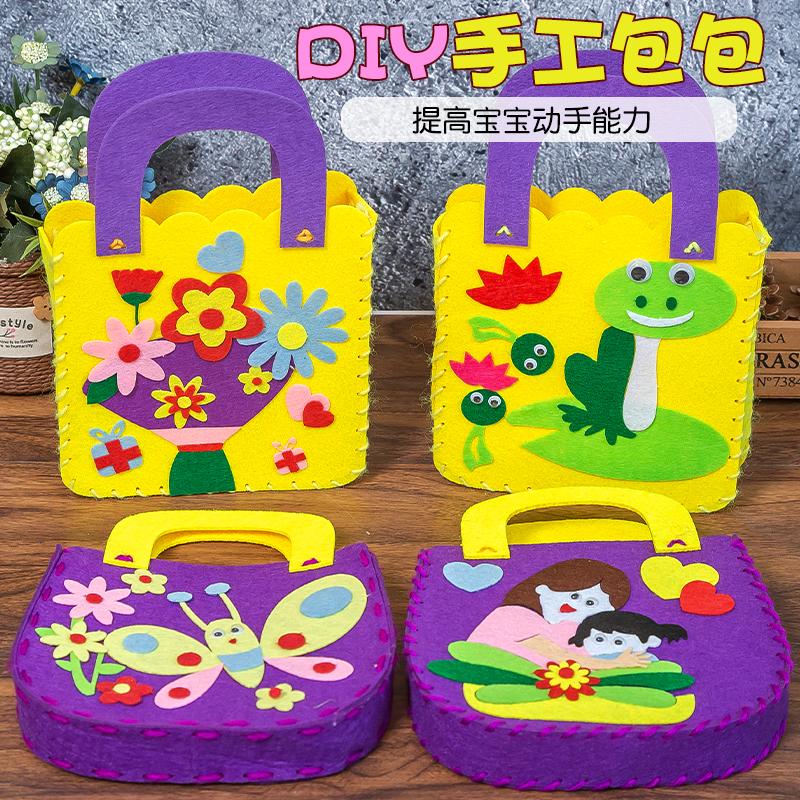 儿童手工制作幼儿趣味Diy创意包包不织布材料包男女孩3-5-6岁玩具图片