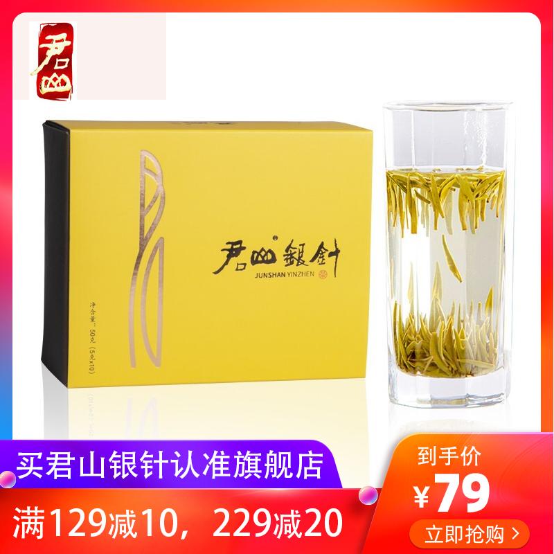 2020春茶君山银针明前新茶嫩芽黄芽茶春茶茶叶正宗核心产区50g