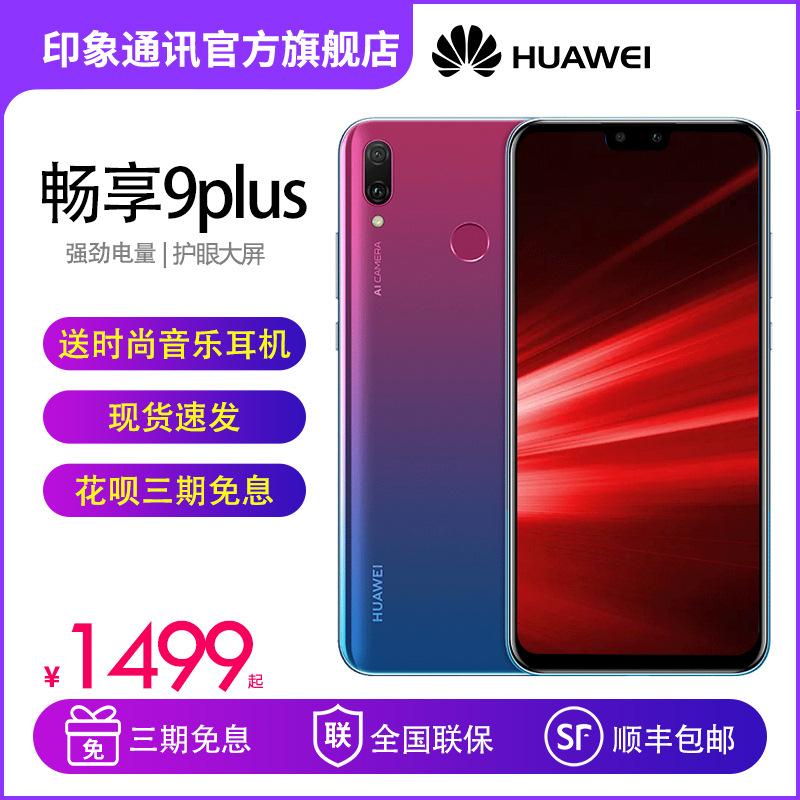 【0首付 花呗6期免息 送耳机,晒图返现30】Huawei/华为 畅享9 PLUS 全面屏双卡双待全网通4G手机
