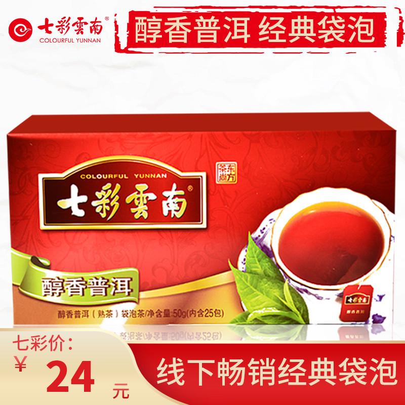 醇香袋50g袋共252g七彩云南普洱袋泡熟散茶