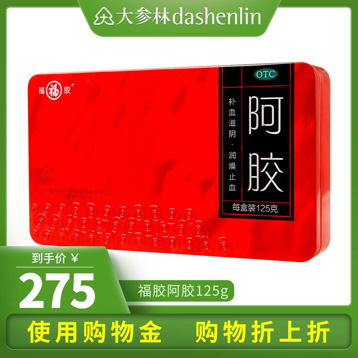 Fupai donkey hide gelatin 125g iron box Ejia tonifying qi and blood nourishing Yin Guyuan ointment donkey hide gelatin cake Shandong donkey hide gelatin