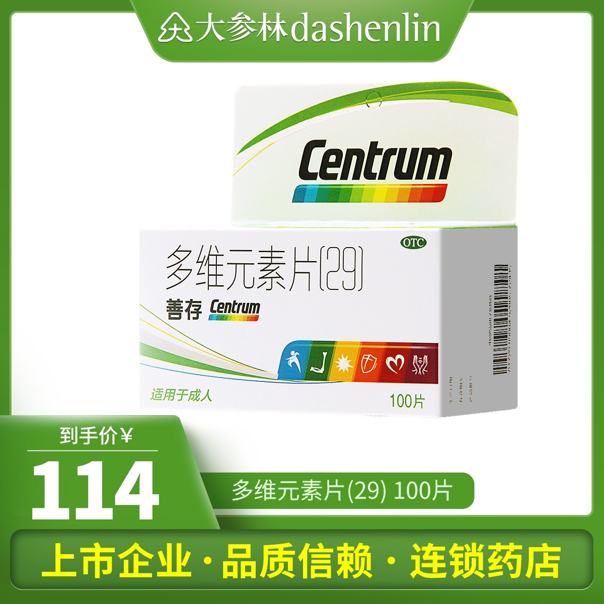 善存多维元素片(29)100片补充维生素D维C叶酸烟酰胺和微量元素