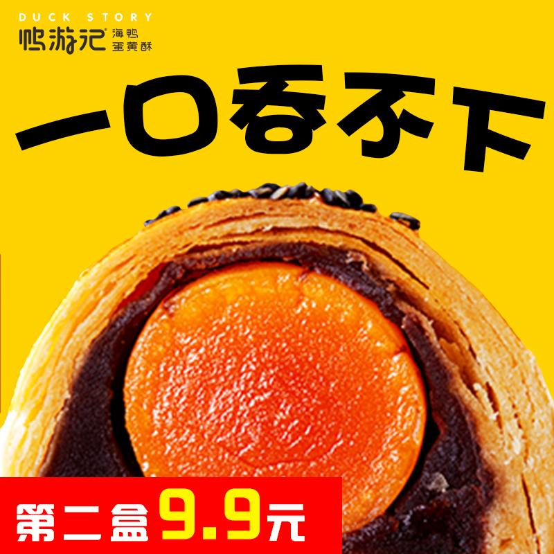 【第二盒9.9】鸭游记网红手工咸海鸭蛋蛋黄酥好吃的零食小吃特产