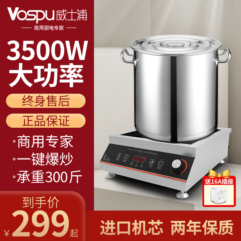 Weishipu commercial induction cooker 3500W High Power Hotel milk tea shop stir fry commercial household electric frying stove waterproof