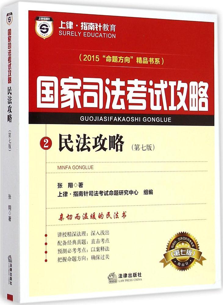 (2015)上律・指南针教育?国家司法考试攻略;