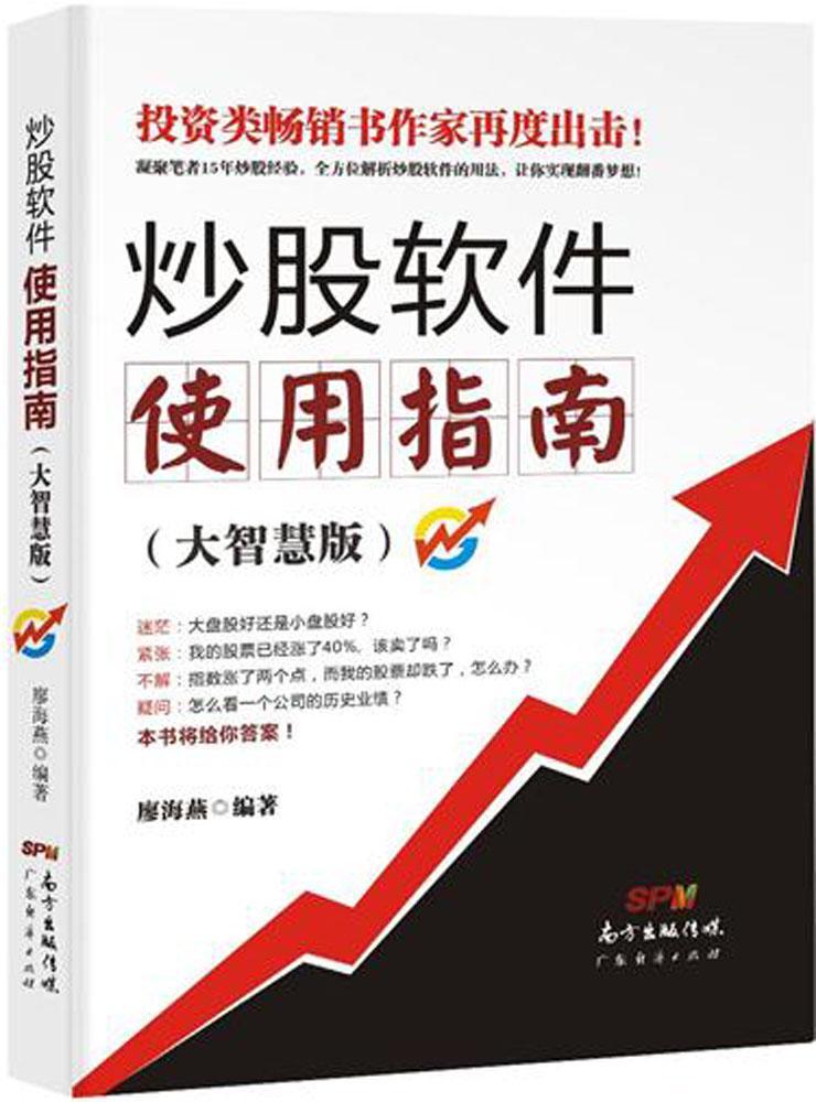 炒股软件使用指南(大智慧版) 畅销书籍 股票期货 正版