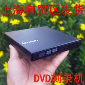 联想USB外接移动外置CD/DVD刻录机光驱台式笔记本通用光盘驱动器图片