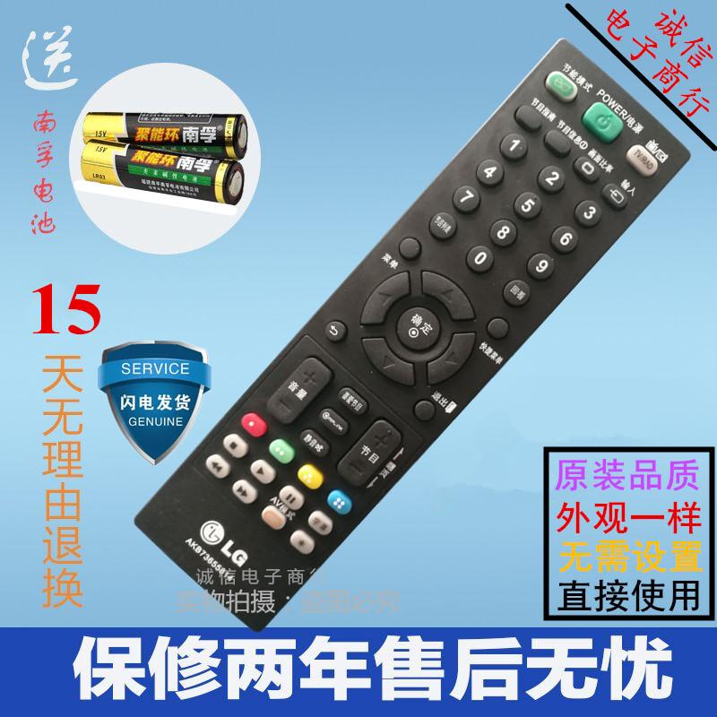 全新原装LG液晶电视遥控器AKB73655814 AKB73655860 AKB73655804