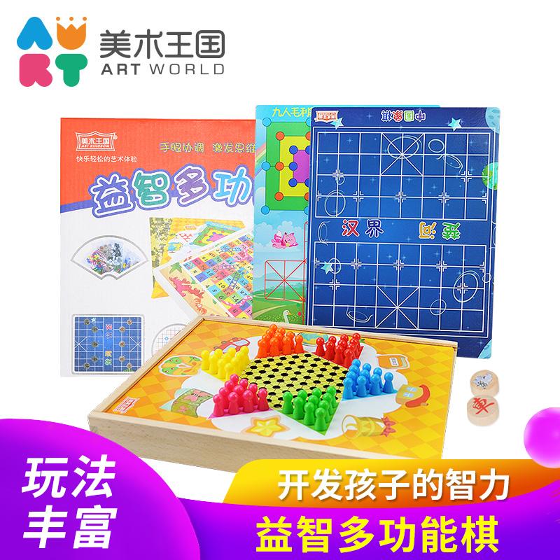儿童多功能棋象棋小学生桌面游戏飞行棋跳棋五子军棋益智木质玩具