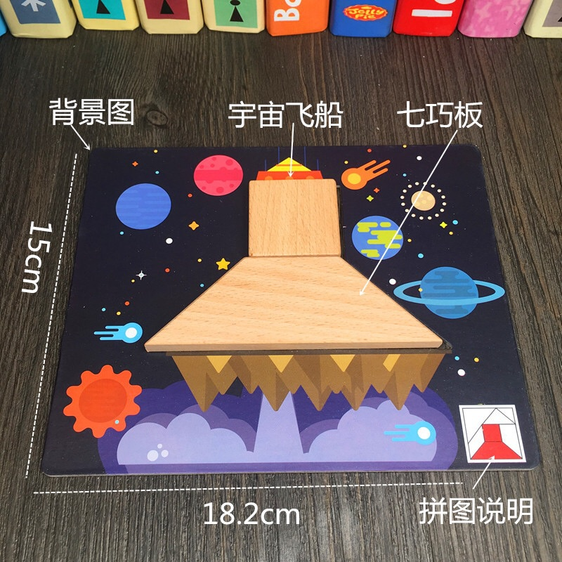 The whole brain teaching aid, the wise mans jigsaw puzzle, the migratory birds creative jigsaw puzzle, and the geometric shape matching of the jigsaw puzzle.