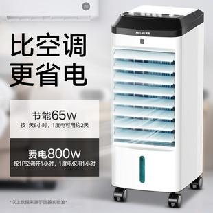 静音冷风机大风量多功能空调扇夏天小型制冷 两用节能商用迷你四季