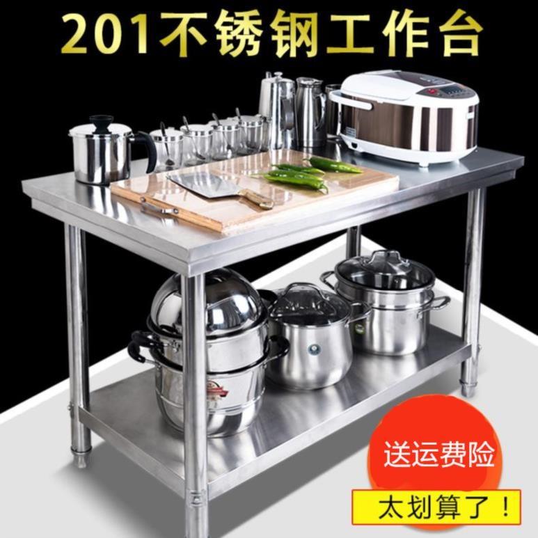 工具双层不锈钢操作台包装台工作裁缝置物案板长方形简约切菜桌小
