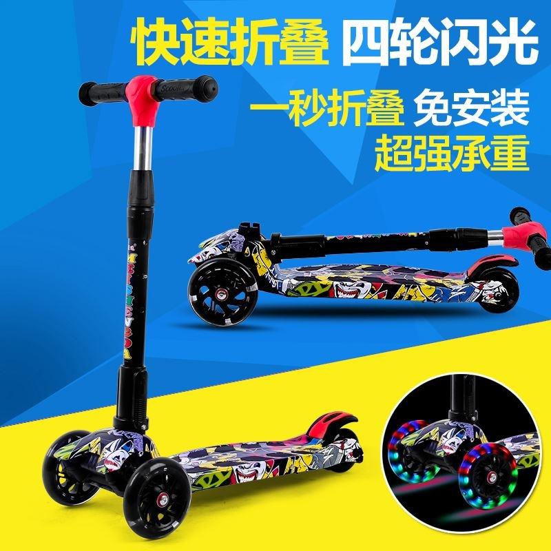 儿童宝宝滑板车2-3-6-8-15岁男孩女孩玩具闪光折叠三轮四轮踏板车