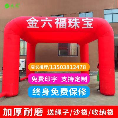 开业庆典活动拱门充气帐篷气模房子彩虹门四腿方形充气棚子带风机