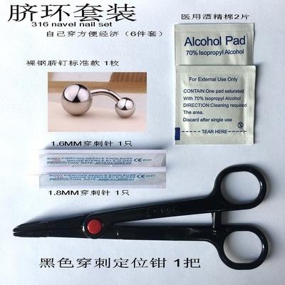 唇钉穿刺工具套装男女开口穿孔耳环体环商贸消毒钛钢三角开口钳。