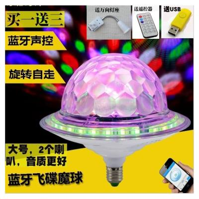 Selection of meteor colorful Bluetooth lamp meteor colorful Bluetooth flying saucer sound lamp magic ball lamp revolving atmosphere lamp stage