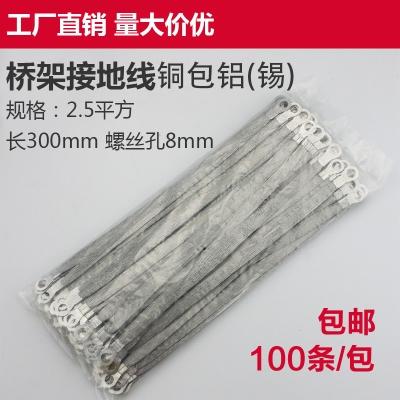 桥架接地线铜编织带跨接线/铜镀锡/铜包铝/全铜2.5/4/6/2.5平30cm